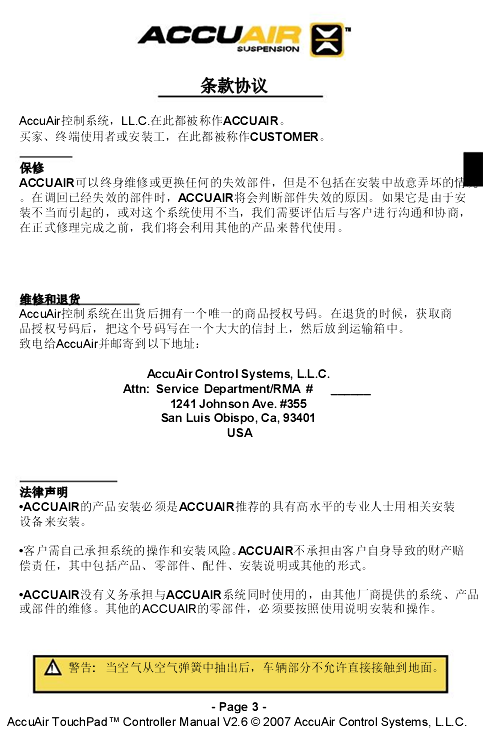 ACCUAIR (2).png