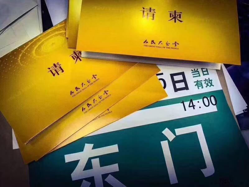 人民大会堂 (6).JPG