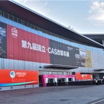 《回顾篇》:2019上海CAS改装车展 淞江集团 AIRBFT气动避震展台盛况