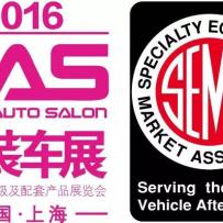 2016.9.9--11 CAS 改装车展