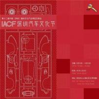 重温经典老车,感受复古文化--IACF深圳汽车文化节