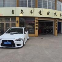 青岛车竞速汽车维护中心