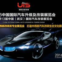 武汉UTS国际改装车展6.18-20