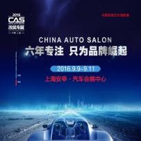 大咖盛宴9.9-11上海CAS展会