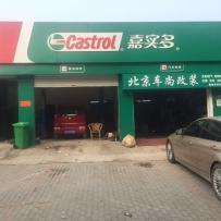 北京车尚改装