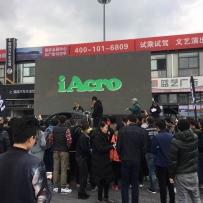 iAcro2017 春季复苏聚会 如期而至