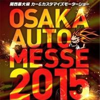 日本大阪气动避震改装聚会,日本最火爆的改装聚会现场,气动避震的改装盛世。